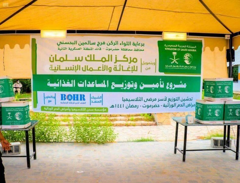 KSrelief distributes food baskets to thalassemia patients in Yemen's Al-Mukalla