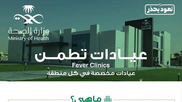 The 31 clinics are currently open in the cities of Riyadh, Al-Ahsa, Qassim, Jeddah, Makkah and Madinah so far — Courtesy photo