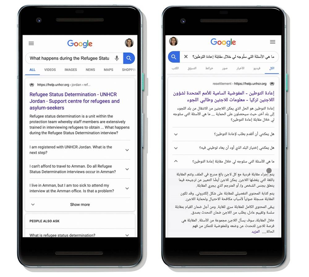 An example of a search query in Arabic with authoritative answers from UNHCR.