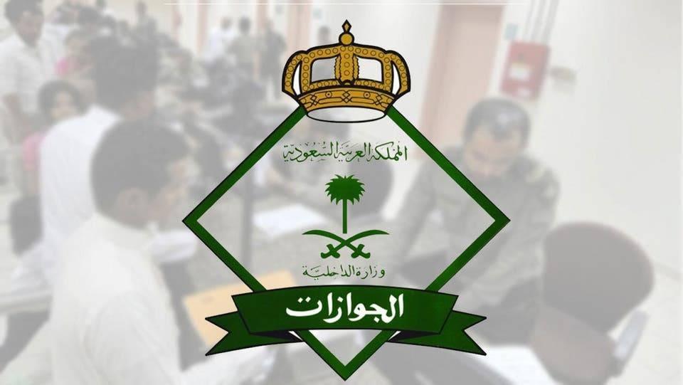 Jawazat launches 'Muqeem Report' service for employers