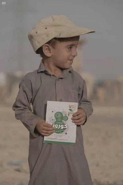 """The King Salman Humanitarian Aid and Relief Center (KSRelief) as part of its """"Seed of Safety"""" project launched a three-day community and health initiative with the participation of orphan children to educate their peers about the best ways to keep them safe from coronavirus in the Ma'rib governorate of Yemen."""