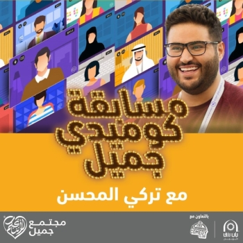 Comedy Jameel is a competition to support and inspire comedians in Saudi Arabia and beyond,