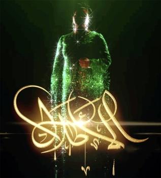 Al Atlal