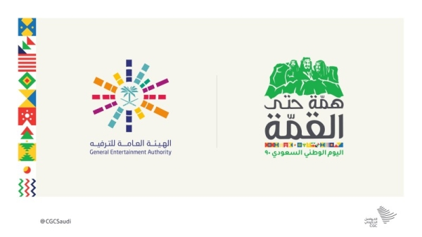 Turki Al-Sheikh on Tuesday unveiled a special logo for the Kingdom's 90th National Day. — CGCSaudi photo