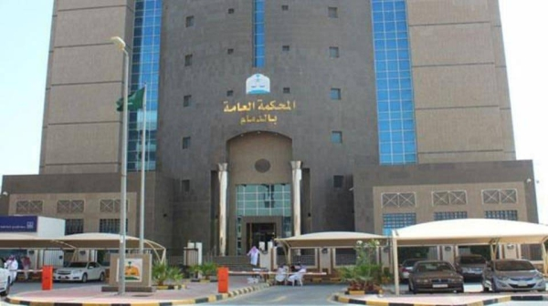 The Criminal Court in Dammam in the Eastern Province