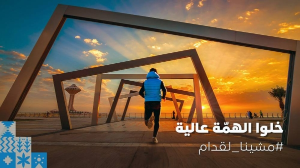 The Sports for All Federation (SFA) is calling for people across Saudi Arabia to commit to wellness in the Kingdom by striding forward in unison on National Day.