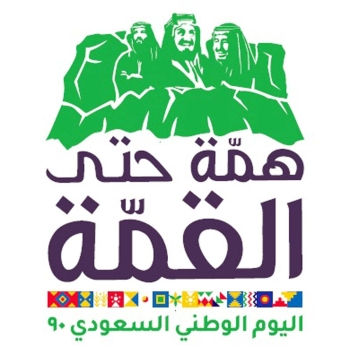 Arab stars to feature in 5-day 90th National Day concerts