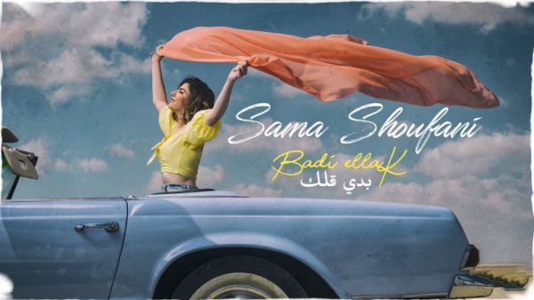 Hugely talented singer, guitarist and composer Sama Shoufani returns to the limelight with new single