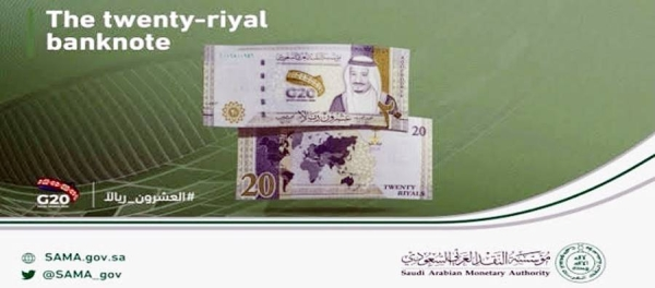 The Saudi Arabian Monetary Authority (SAMA) will be releasing a SR20 banknote, marking the occasion of Saudi presidency of the G20 summit.