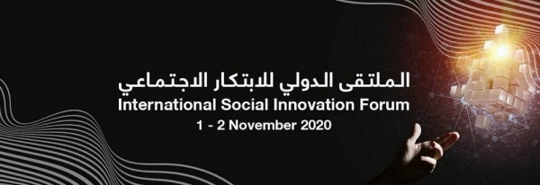 MHRSD organizes social forum in cooperation with the G20 Secretariat