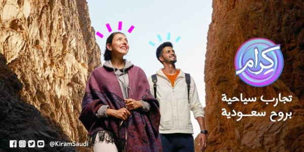 Saudi Tourism Authority (STA) announced the launch of the