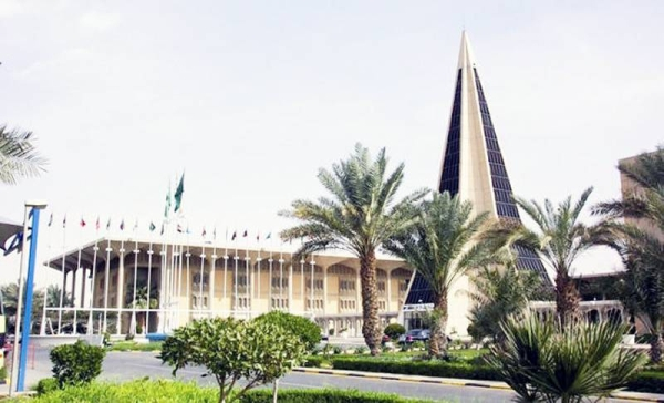 FIle photo of Naif Arab University for Security Sciences (NAUSS). — courtesy SPA