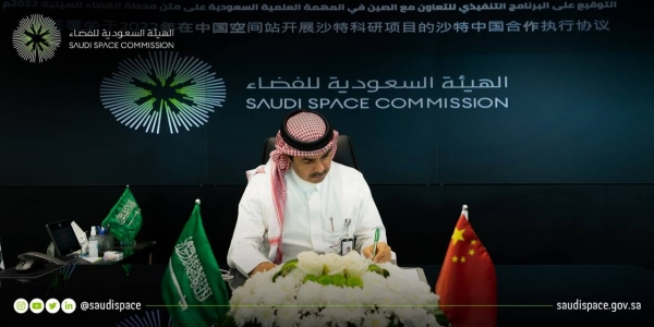 Saudi Space Commission plans scientific