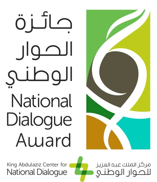 KACND launches National Dialogue Award to promote tolerance, coexistence and cohesion