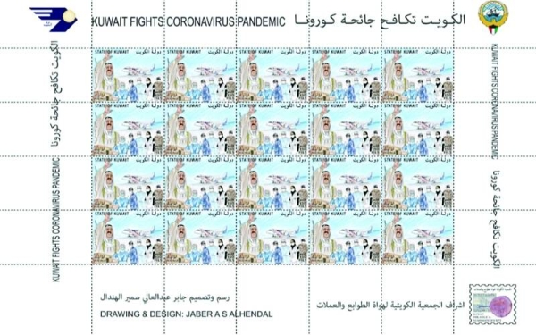 "Kuwait's Ministry of Communications (MoC) has unveiled a postage stamp titled ""Kuwait Fight Coronavirus Pandemic,"" in collaboration with the ministry's Postal Sector and Kuwait Philatelic Society, to document this vital global and historical time and the country's fight against COVID-19. — KUNA photo"