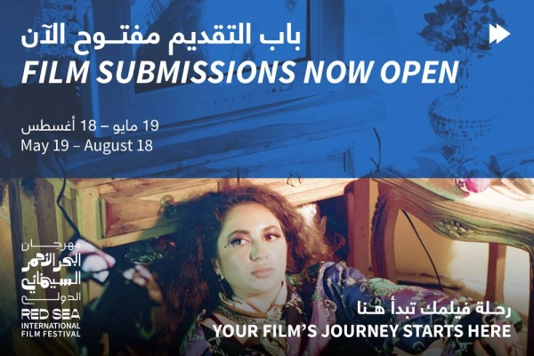 RSIFF opens film submissions for the inaugural festival