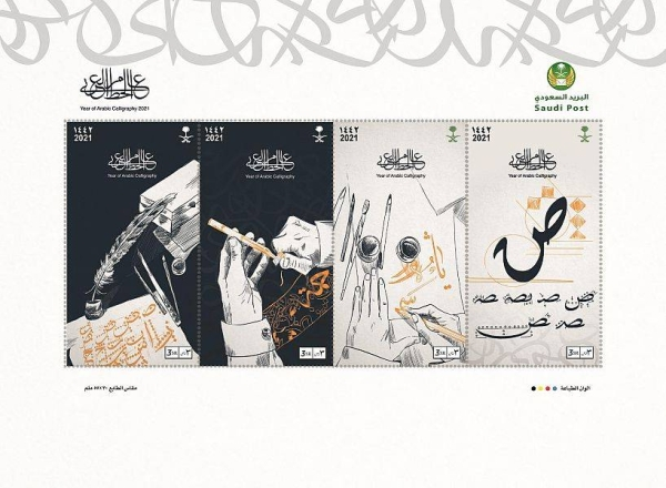 Saudi Post issues commemorative stamp in support ofcultural ministry's 'Year of Arabic Calligraphy' initiative