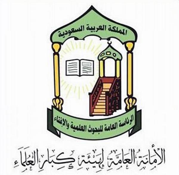 Council of Senior Scholars logo