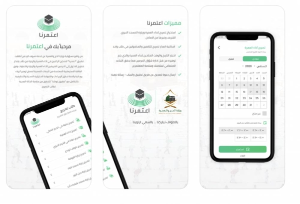 """The number of beneficiaries from the """"Eatamarna"""" application has exceeded 20 million, including those holding various kinds of permits."""