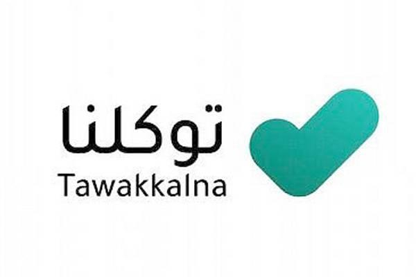 Tawakkalna updates, adds new features to health passport