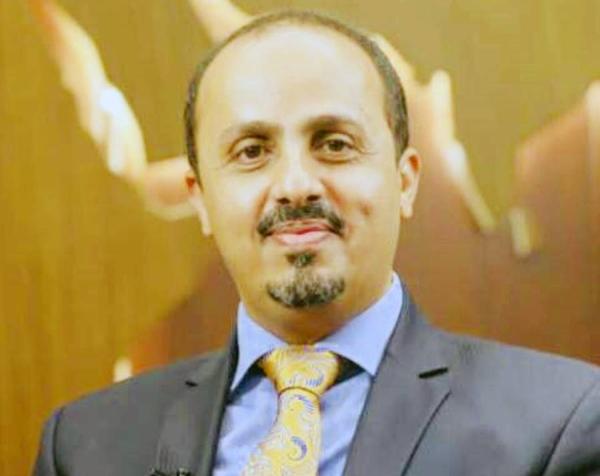 FIle photo of Yemeni Minister of Information, Culture and Tourism Muammar Al-Eryani.
