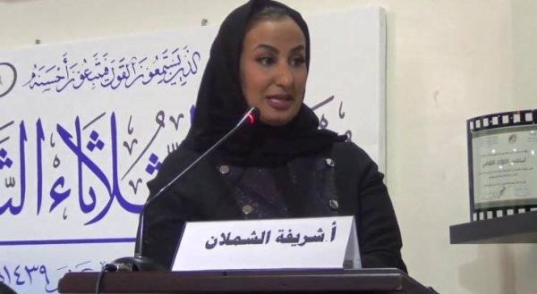 Renowned Saudi writer and human rights official Sharifa Al-Shamlan.