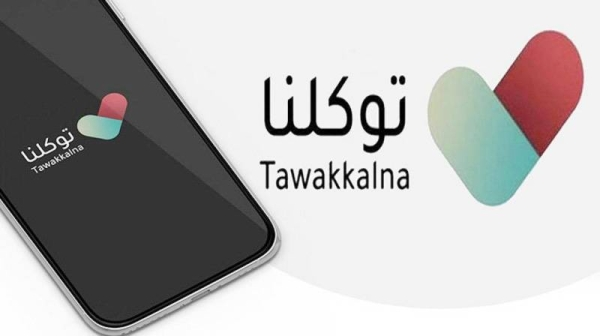 Tawakkalna launches 'priority booking' feature for teachers, students