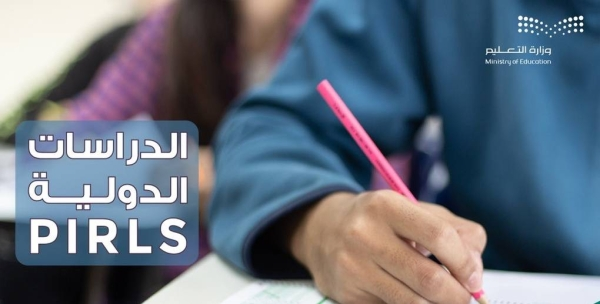 Saudi Education Ministry prepares to apply PIRLS on fifth graders