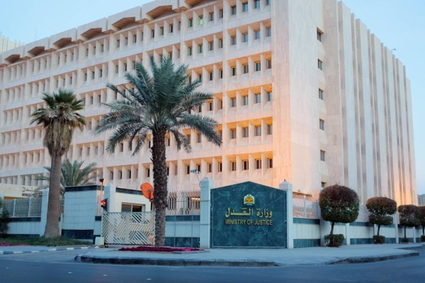Ministry of Justice headquarters in Riyadh.